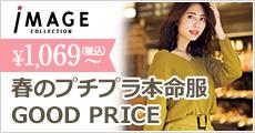 【image】春のグッドプライス GOOD PRICE Spring