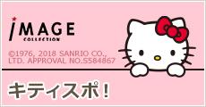 特集_キティちゃんのスポーツウェアシリーズ キティスポ