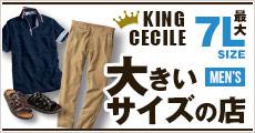 キング セシール (大きいサイズ)