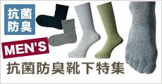 メンズ抗菌防臭靴下特集
