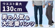 男の人気&大定番パンツ特集