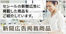 新聞広告掲載商品