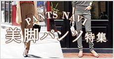 美脚パンツ特集 PANTS NAVI(パンツナビ)