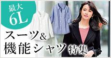 【プランプ(plump)】スーツ特集