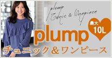 【プランプ(plump)】チュニック&ワンピ特集