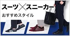 新定番「スーツ」×「スニーカー」コーディネート特集