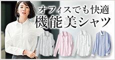 形態安定シャツ レディース/機能シャツ&カットソー