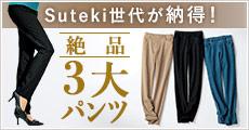 """50代・60代女性が納得!""""絶品3大パンツ"""""""