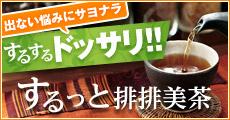 排排美茶特集