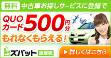 tieup_車買取