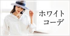 「白・ホワイトコーデ」で2018春夏を制する!