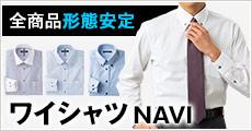 ワイシャツナビ