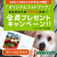 オンライン限定!「オリジナルフォトブック」をプレゼント!