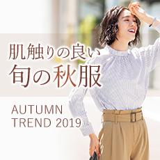 肌触りの良い旬の秋服
