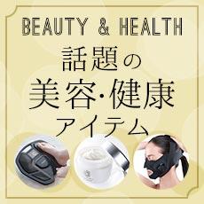 話題の美容・健康アイテム特集