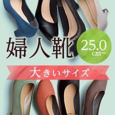 大きいサイズ婦人靴