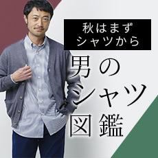 男のシャツ図鑑