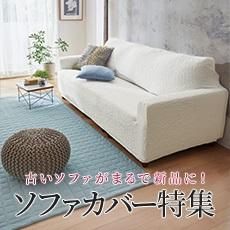 ソファーカバー特集(ストレッチ素材)