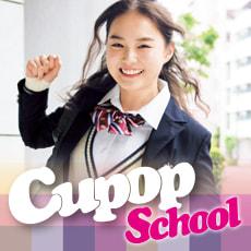 ティーンズファッション通販 Cupop(キューポップ)