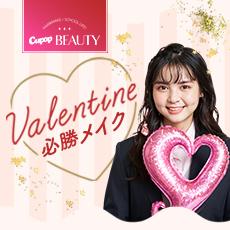 Cupop Beauty特集 Valentine必勝メイク