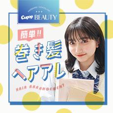 Cupop Beauty特集 簡単!巻き髪ヘアアレ