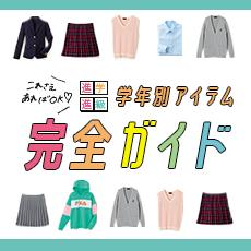 bbn_新学期特集