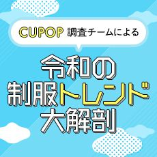cupop_制服トレンド白書