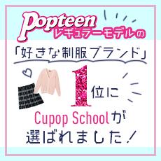 popteen10月号「好きな制服ブランド」でCupopSchoolが人気No.1に選ばれました!