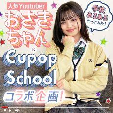 おさきちゃん×Cupop School コラボ企画