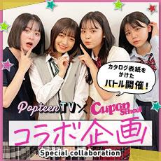 Cupop School×popteenTV スペシャルコラボ