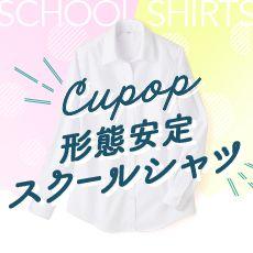 bbn_Cupopスクールシャツ 夏セール