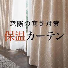 冷暖房効率がアップするカーテン特集