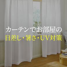 カーテンでお部屋の日差し・暑さ・UV対策