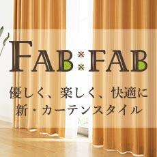 カーテン専門店 FAB・FAB