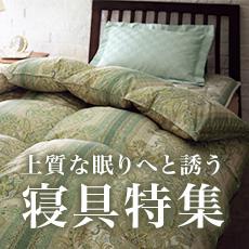 上質な眠りへと誘う寝具特集
