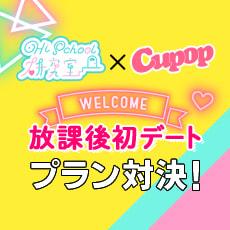 Cupop×HS研究室 放課後初デートプラン対決!