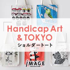 Handicap Art &TOKYO ショルダートート