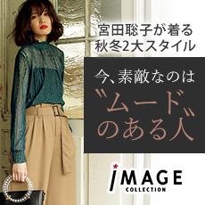 宮田聡子が着る秋冬2大スタイル