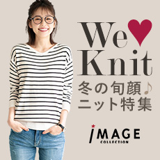 冬の旬顔♪We Love Knit