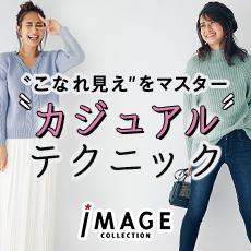 """""""こなれ見え""""をマスター!カジュアルテクニック"""