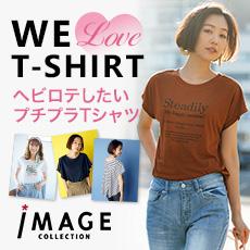 ヘビロテしたいプチプラTシャツ