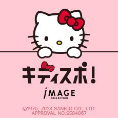 キティちゃんのスポーツウェアシリーズ キティスポ