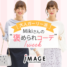 """Mikiさんの""""褒められコーデ"""""""