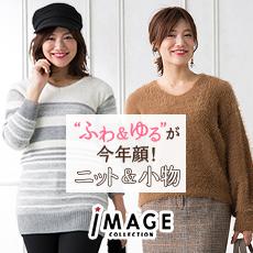 """""""ふわ&ゆる""""が今年顔! ニット&小物"""