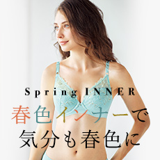 春色インナー特集