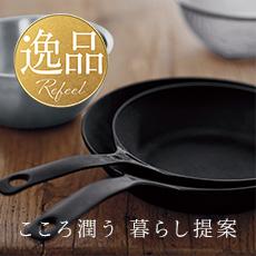 メイドインジャパンの職人技「逸品」