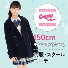 bbn_ひと足お先にCupopデビュー!制服スクールアイテム