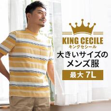 大きいサイズのメンズ服キングセシール