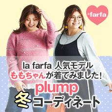 la farfaモデルが着る大きいサイズのコーデ