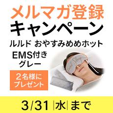 セシールLetter メルマガ読者プレゼント